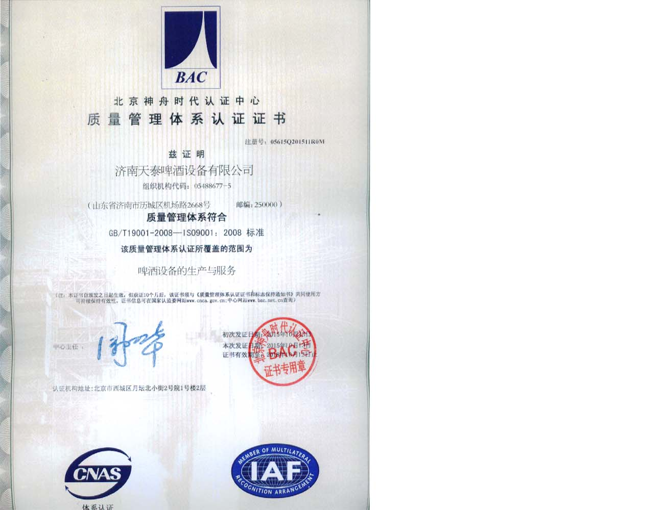 brewery equipment manufacturing ISO CERTIFICATE